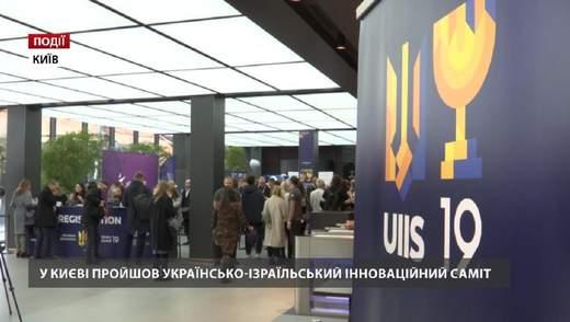 У Києві пройшов українсько-ізраїльський інноваційний саміт