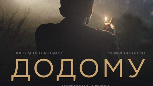 """Претендент на Оскар: яка реакція в українських зірок на фільм """"Додому"""""""