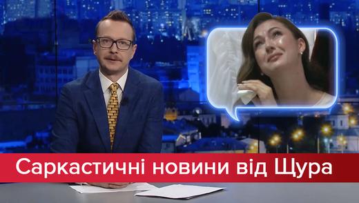 Саркастические новости от Щура: Плач за судьей на Волыни. Коммунальные долги для ребенка