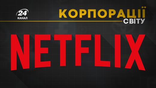 """Феномен Netflix: как мощная компания """"задавила"""" конкурентов"""