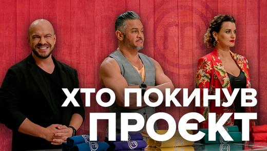 """Кто покинул 9 сезон """"Мастер Шеф"""" в 15 выпуске"""