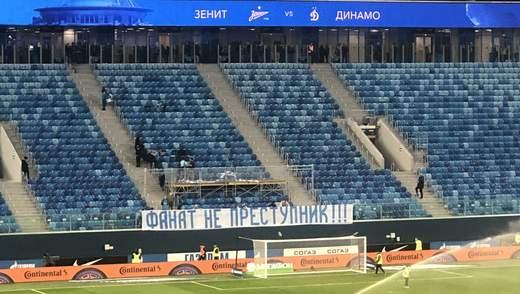 Российские фанаты устроили демарш во время футбольных матчей, массово покинув стадионы: фото