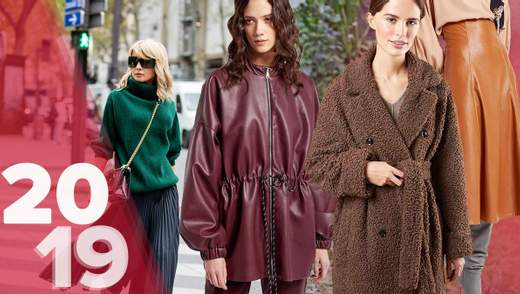 Якими модними трендами запам'ятається 2019 рік: цікава добірка