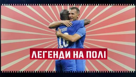 Ігри легенд: майстерність Шевченка на виставкових матчах