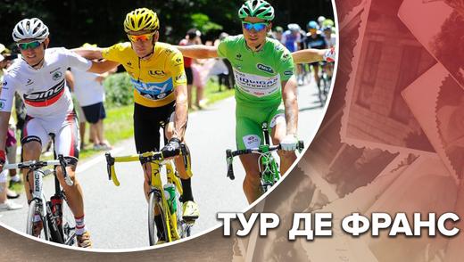 """""""Тур де Франс"""": найпрестижніша велогонка, якою захоплюється весь світ"""