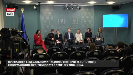 Протидіяти сексуальному насиллю в мережі допоможе інформаційно-освітній портал stop-sexting.in