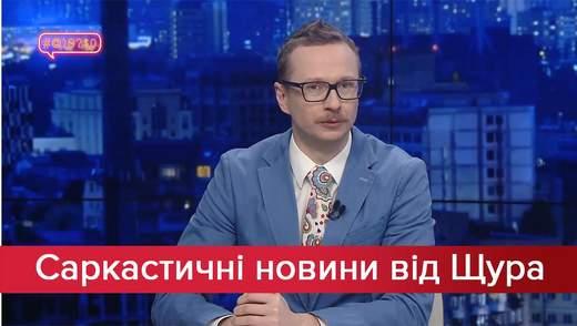 """Саркастические новости от Щура: """"Поймать Кайдаша"""". Как """"Слуга народа"""" попала в первый скандал"""