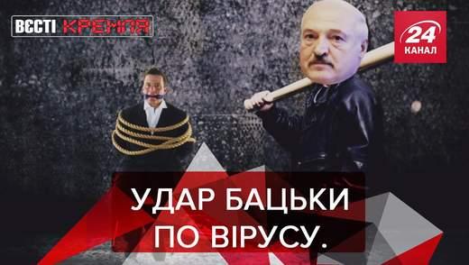 """Вєсті Кремля: Лукашенко долає COVID-19 """"утюгом"""". Зірковий час для Кашпіровського"""