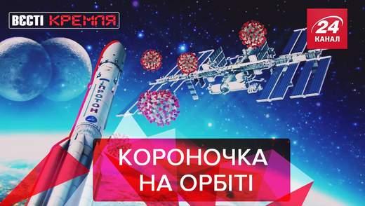 """Вєсті Кремля:  """"Росксомос"""" відправив COVID-19 на орбіту. """"Цінна"""" допомога російським медикам"""