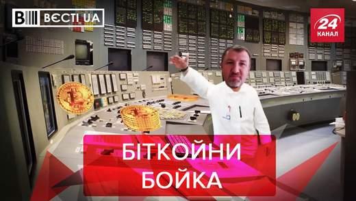 Вєсті.UA. Жир: Перспективний майнер Бойко. АЕС зароблятимуть на криптовалюті
