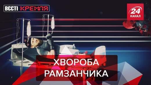 """Вєсті Кремля: Кадиров """"хапнув"""" COVID. Вікторія Боня розганяє черговий """"заговор"""""""