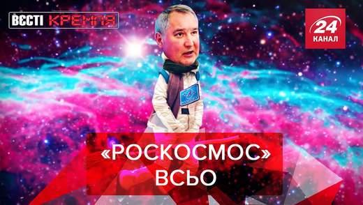 """Вєсті Кремля: Похорон """"Роскосмосу"""". Книга Бердимухамедова рятує від COVID-19"""