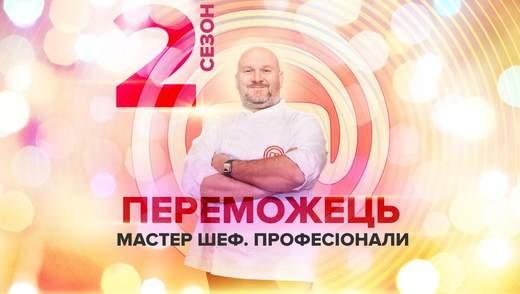 Мастер Шеф Професіонали 2 сезон: переможцем став  Євген Грибеник