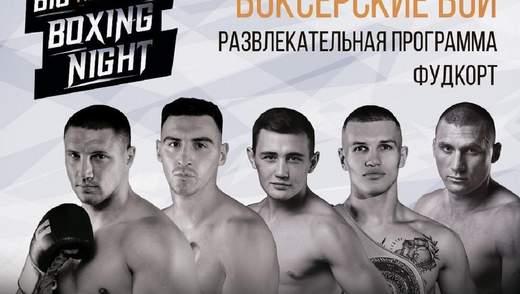 Вечір боксу від Usyk17 Promotion: онлайн-трансляція Big Boxing Night