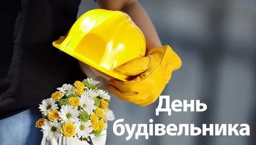 День будівельника 2020: картинки-привітання зі святом