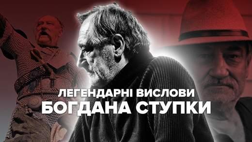 Богдан Ступка: актерская жизнь и меткие цитаты известного украинца
