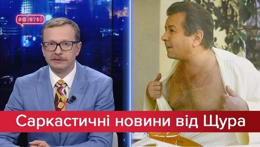 Саркастические новости от Щура: Поплавский и его студентки. Альтернатива Фреймут