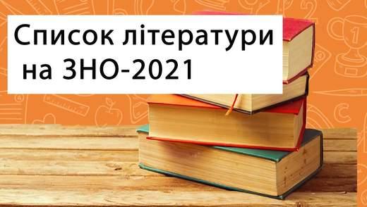 ВНО по украинскому языку и литературе в 2021 году: что следует прочитать по программе