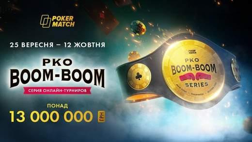 Вікенд нокаутів: 1 750 000 гривень гарантії в перших турнірах Boom-Boom PKO