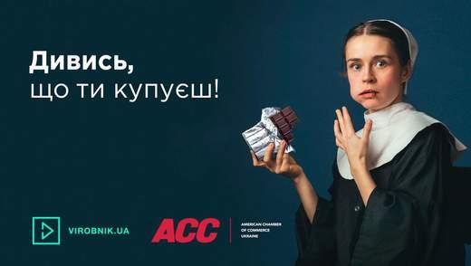 Національний проєкт Virobnik.ua доєднався до Американської торговельної палати