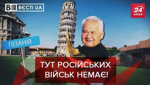 """Вести.UA: Фокину указали на выход. """"Желтый жилет"""" Верещук"""