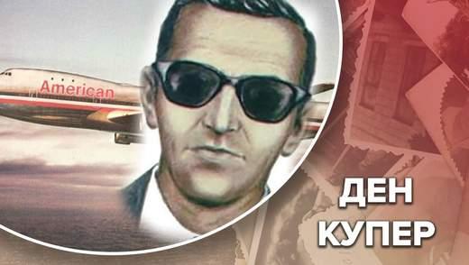 Проніс у портфелі бомбу на борт літака: вражаюча історія терориста Купера