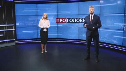 Про головне: Найбільш корумповані політики України. 4 рівні небезпеки COVID-19