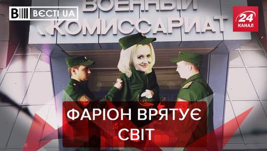 Вести.UA: Талантливая разрушительница Фарион. Тищенко вакцинируется борщом