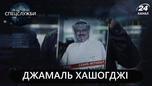 Убийство Джамаля Хашогги: все подробности жестокой расправы над журналистом