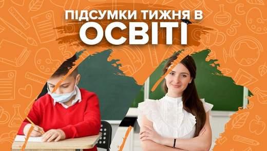 Как будут учиться дети после каникул и какой будет зарплата учителей: итоги недели в образовании