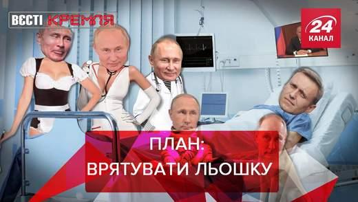 Вести Кремля: Спасти рядового Навального. Операция Путина