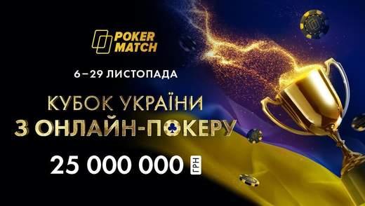 25 000 000 гривень призових у Кубку України з онлайн-покеру на PokerMatch