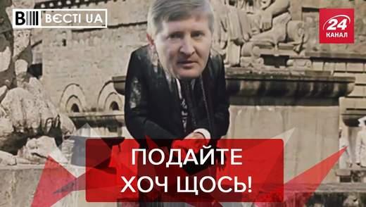 """Вєсті.UA: Як Ахметов відбиватиме втрачені гроші. """"Слуги народу"""" взялися за старе"""