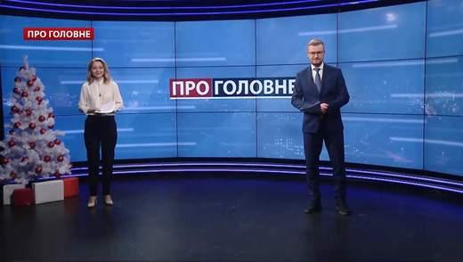 """Про головне: Продовження локдауна в Україні. Монобільшість """"Слуги народу"""""""