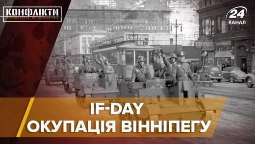 Тренувальна гітлерівська окупація у Вінніпегу: як жителів налякали ледь не до смерті