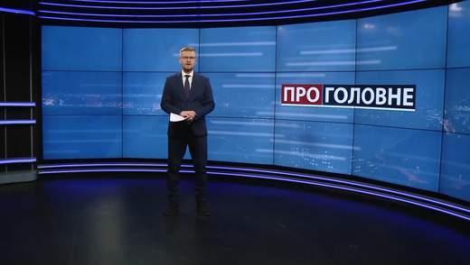 Про головне: Зменшення випадків COVID-19 в Україні. Росія перетворила Крим на військову базу