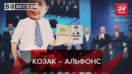 Вєсті.UA: Багата жінка Козака також плаче