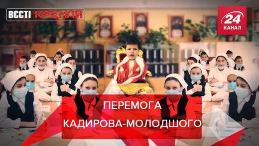 Вєсті Кремля: Кар'єрний зріст сина Кадирова