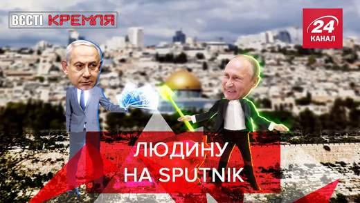 Вєсті Кремля. Слівки: Ізраїльтанку в Сирії обміняють на вакцину Sputnik V