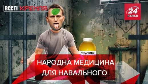 Вести Кремля: У оппозиционера Навального ухудшилось состояние здоровья