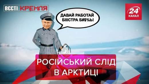 Вести Кремля: Россия завезла оружие в Арктику