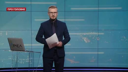 Про головне: Кабмін шукає заміну Вітренку. Україна лідирує за кількістю COVID-хворих