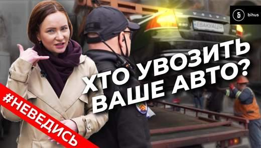 Добыча для эвакуаторов: сколько киевские фирмы заработали за неправильную парковку
