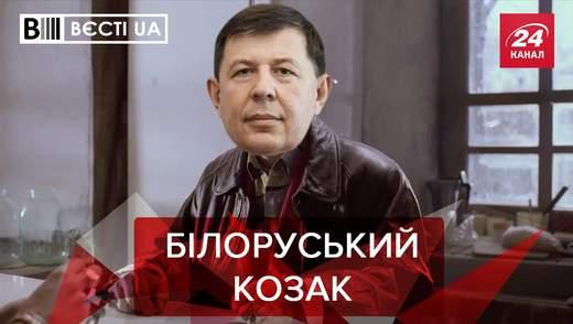 """Вєсті.UA: Козак поїхав у Білорусь для """"випробування"""" вакцини"""