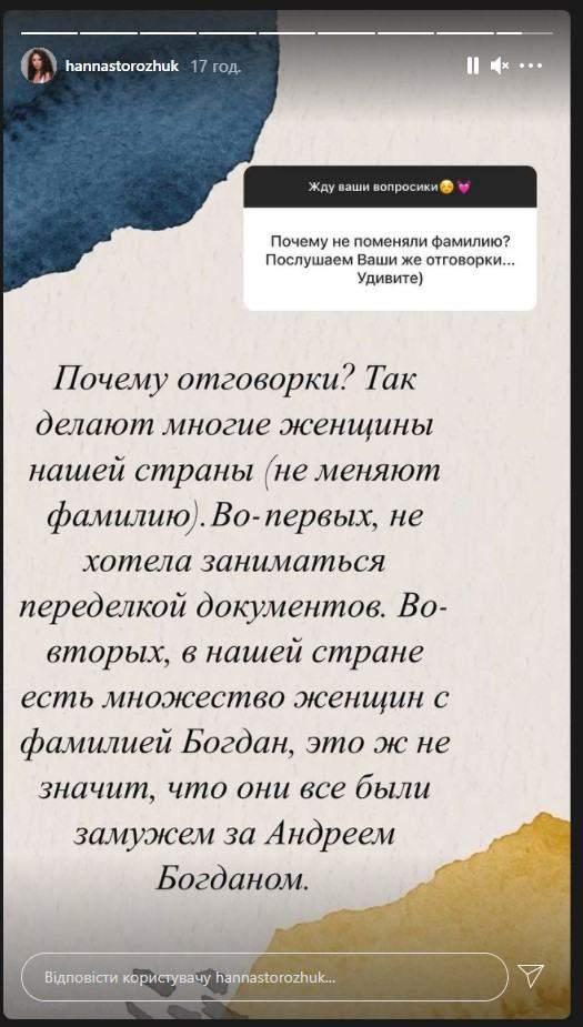 Анна Богдан