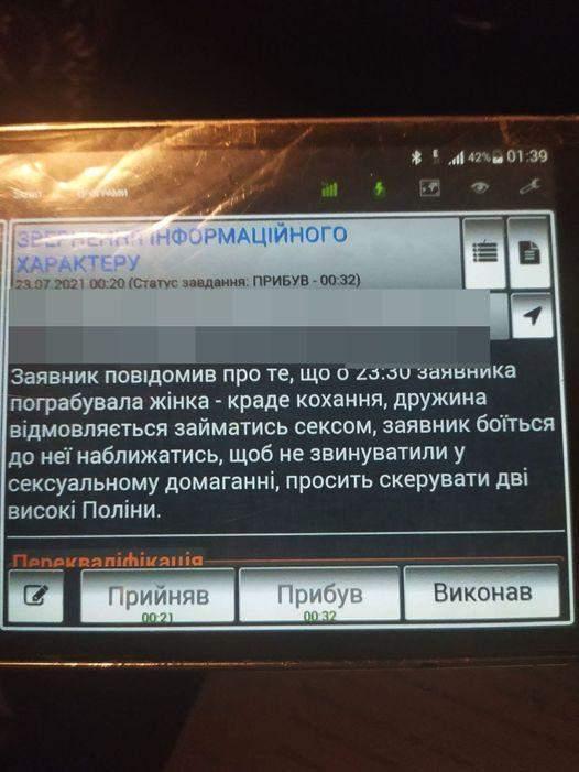 Краде кохання Чоловік звернувся до поліції Не хоче сексу Новини Львова