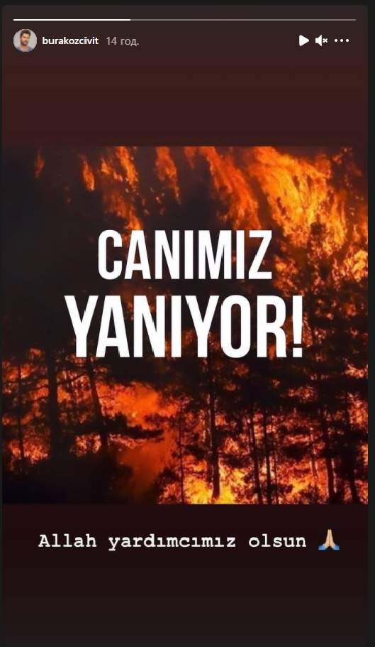 Пожежа в Туреччині