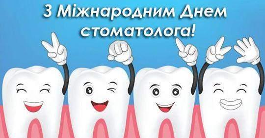 Привітання День стоматолога