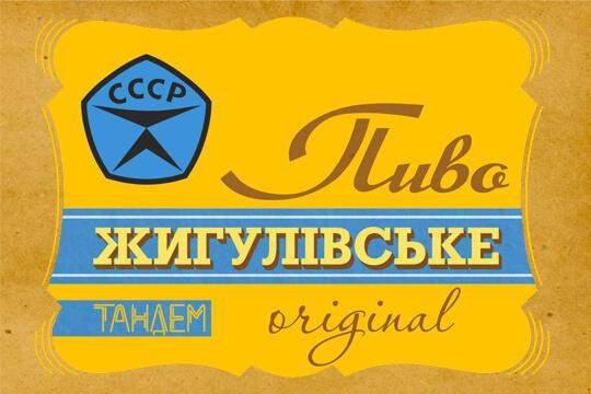 Декомунізація Пиво Жигулівське Інститут національної пам'яті