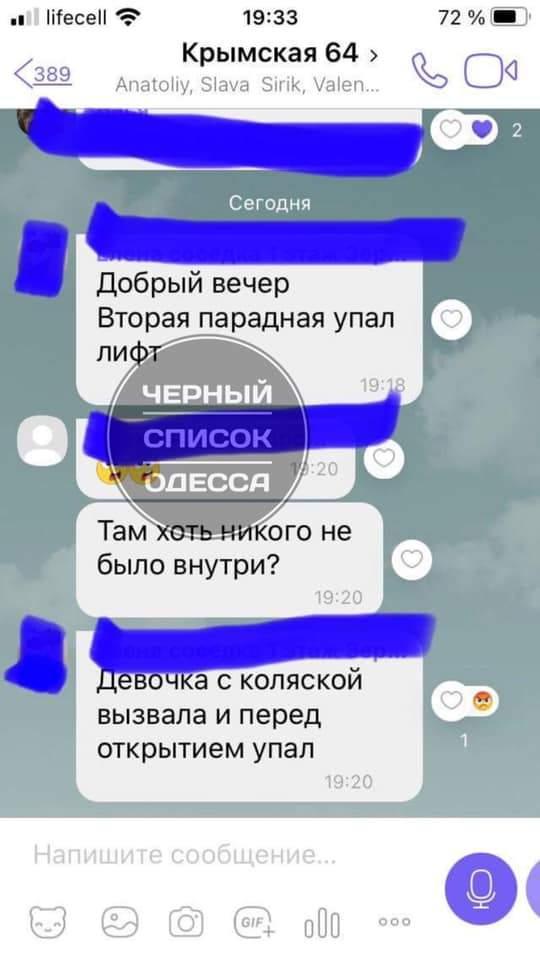обірвався ліфт у будинку в Одесі